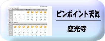 座光寺天気