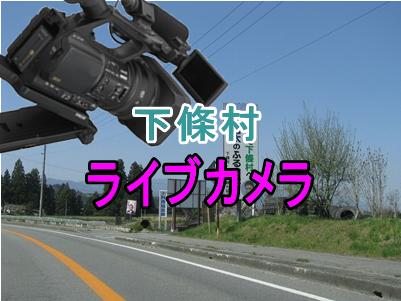 下條村ライブカメラ2