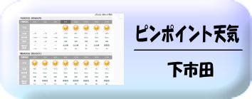 下市田天気