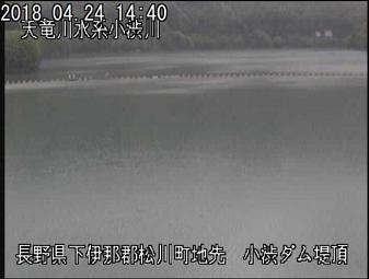 小渋ダムのライブカメラ