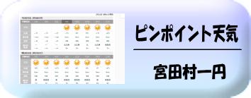 宮田村天気