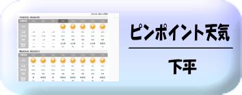 駒ケ根下平の天気