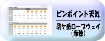 駒ケ岳ロープウェイ天気