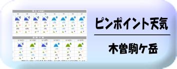 駒ケ岳の天気