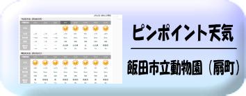 飯田市立動物園天気