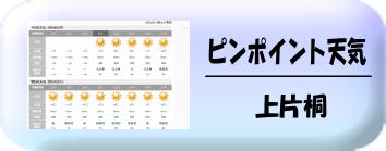 上片桐の天気