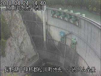 小渋ダム全景のライブカメラ