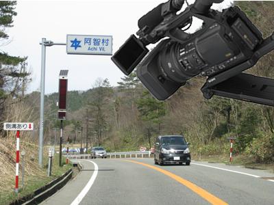 阿智村ライブカメラ