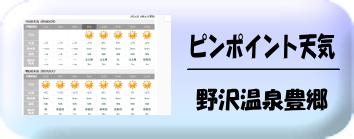野沢温泉天気