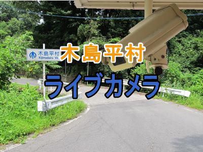 木島平村ライブカメラ2