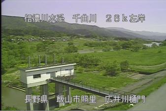 広井川樋門ライブカメラ