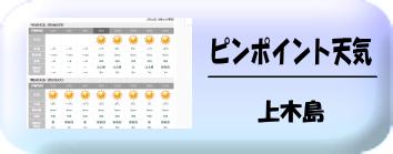 木島平スキー場上木島天気