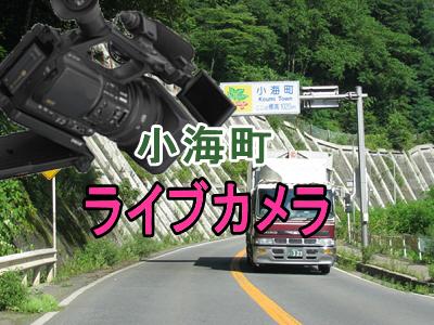 小海町ライブカメラ