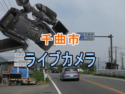 カメラ 戸倉 峠 ライブ