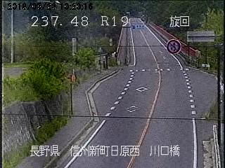 信州新町日原西川口橋ライブカメラ