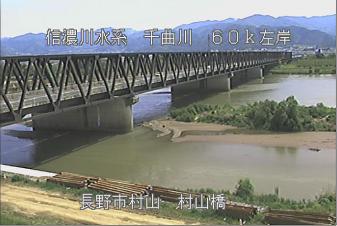 村山橋ライブカメラ