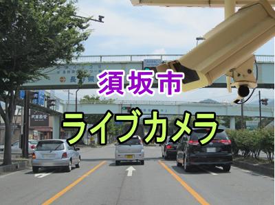 須坂市ライブカメラ
