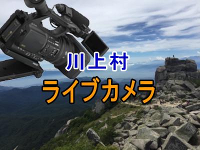 川上村ライブカメラ