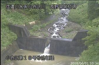 小赤沢川ライブカメラ