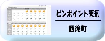 南長野西後町天気