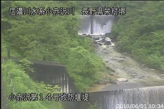 小赤沢川14ライブカメラ