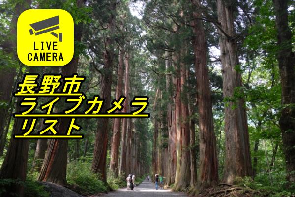 長野市内ライブカメラ一覧 LIVE CAMERA LIST