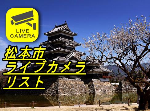 松本市内ライブカメラ一覧 LIVE CAMERA LIST